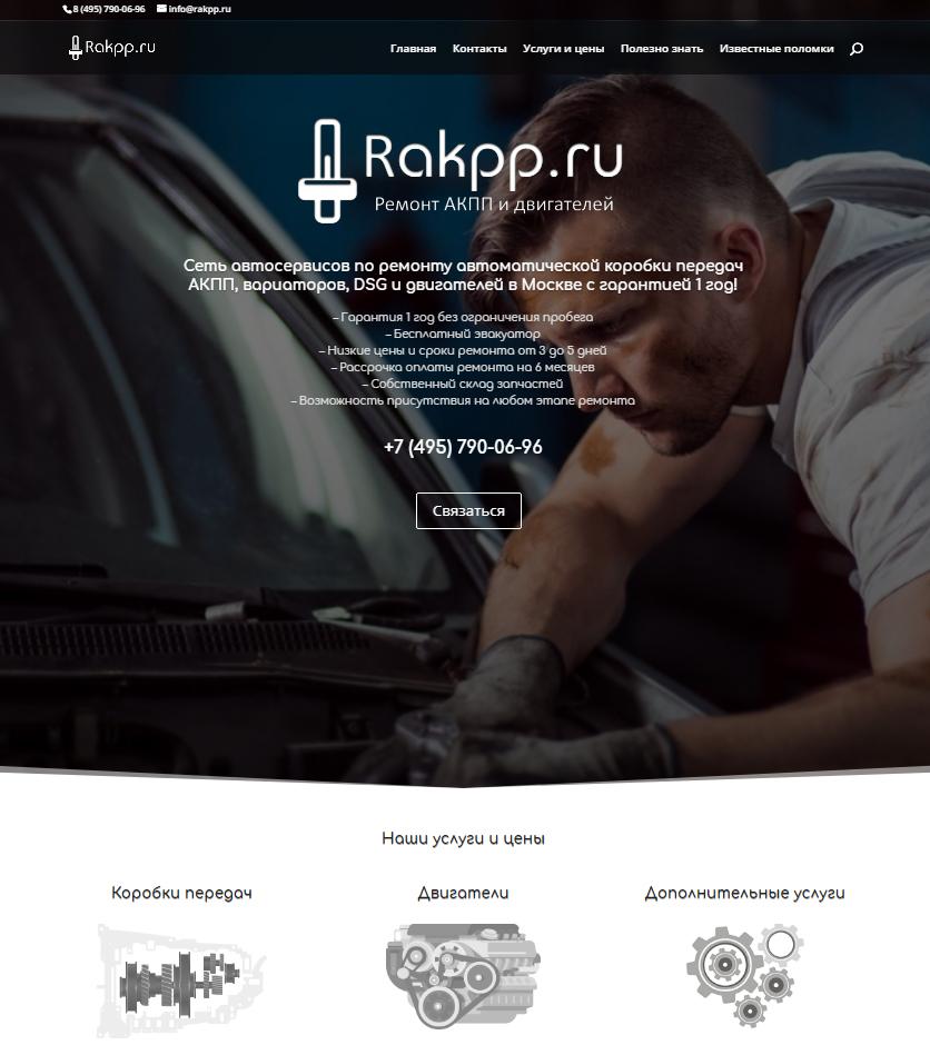 Сеть автосервисов Rakpp.ru