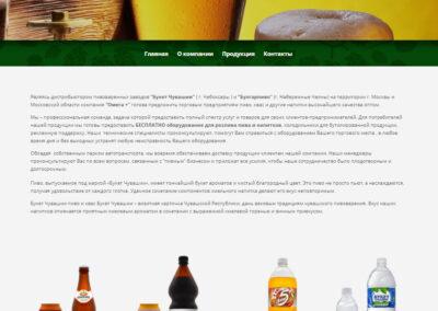 дистрибьютор пивной продукции bcbeer.ru