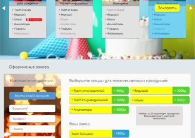 Дизайн страницы заказа детских праздников