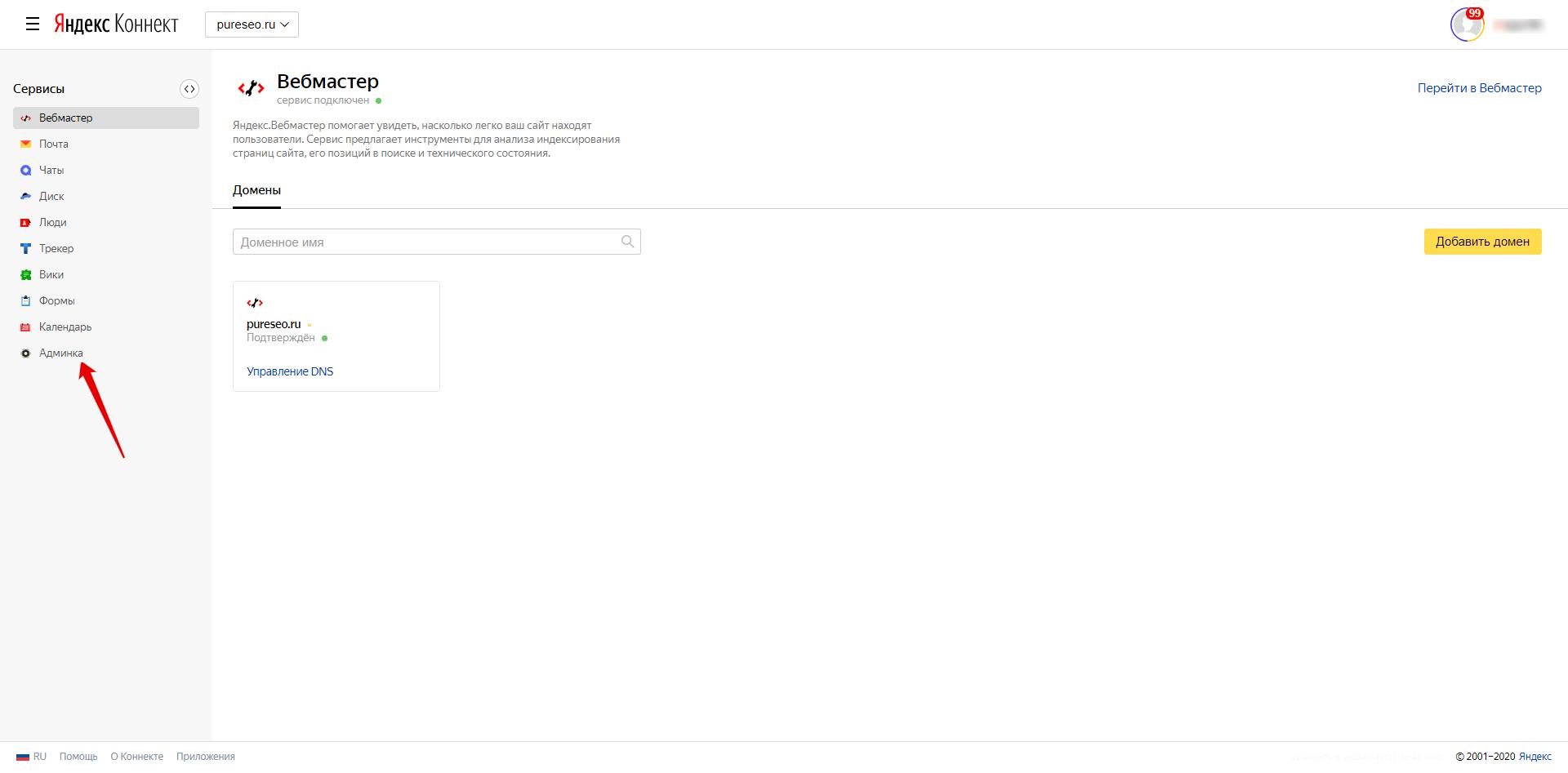 Как создать почту на домене через Яндекс или Google